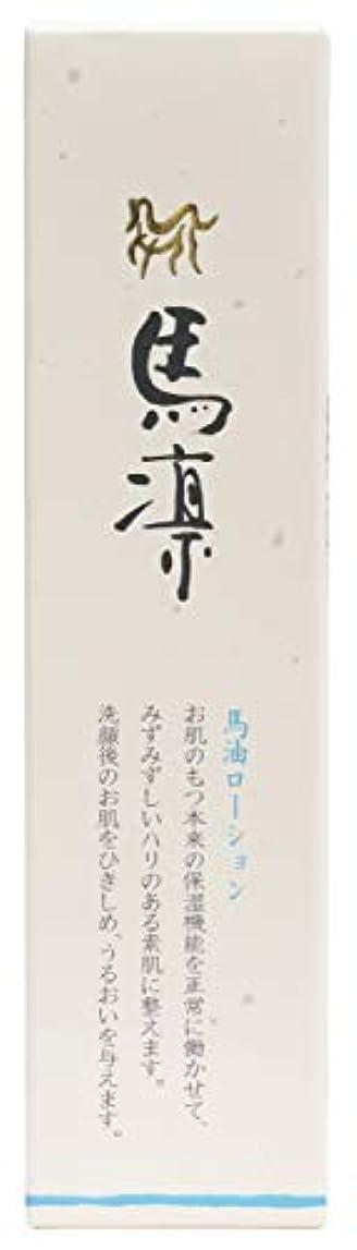 より良いチップリズミカルなホウリン 馬凛(まりん) モイスチャーローション 120ml