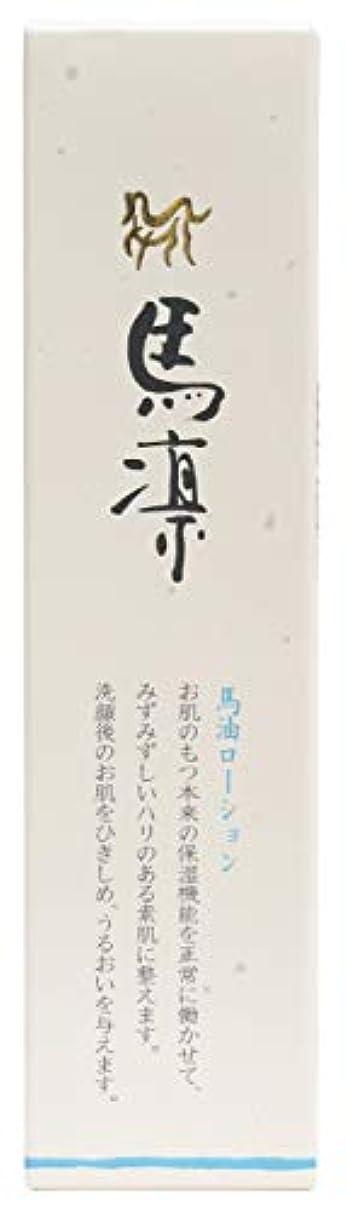 義務非難フィクションホウリン 馬凛(まりん) モイスチャーローション 120ml