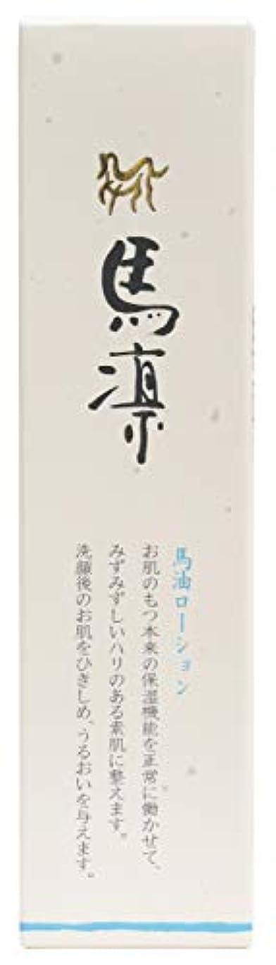 ダースマサッチョアッパーホウリン 馬凛(まりん) モイスチャーローション 120ml