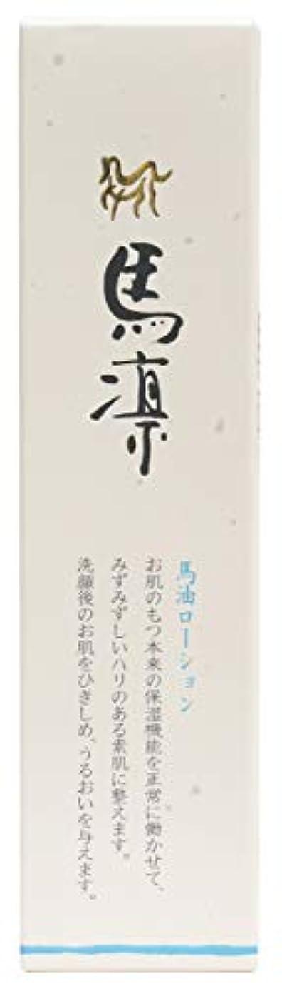船形メドレー余暇ホウリン 馬凛(まりん) モイスチャーローション 120ml