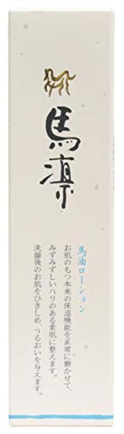 引くコントラスト連帯ホウリン 馬凛(まりん) モイスチャーローション 120ml
