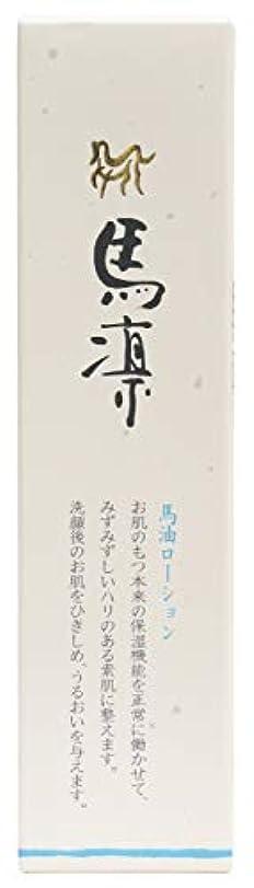 騒特許損傷ホウリン 馬凛(まりん) モイスチャーローション 120ml