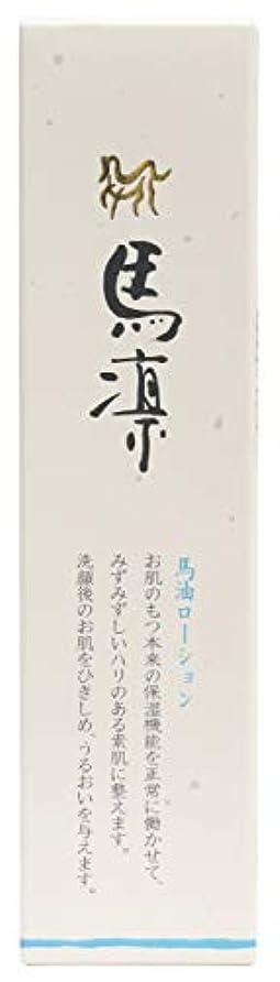 スープ正しい蒸ホウリン 馬凛(まりん) モイスチャーローション 120ml