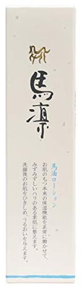 ホウリン 馬凛(まりん) モイスチャーローション 120ml