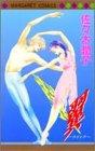 翼 (マーガレットコミックス)
