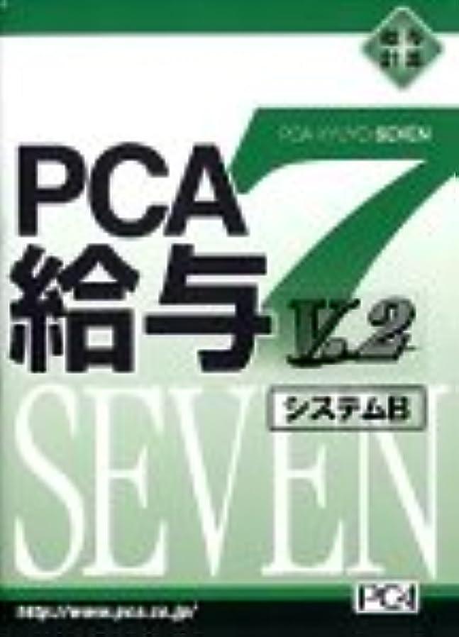 PCA給与7 V.2 システムB