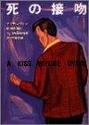 死の接吻 (ハヤカワ・ミステリ文庫 20-1)