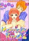 Marriage ring (ミッシィコミックス パステル)