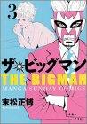 ザ・ビッグマン 第3巻 (マンサンコミックス)