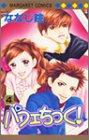 パフェちっく! (4) (マーガレットコミックス (3405))
