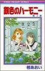 銀色のハーモニー 7 (りぼんマスコットコミックス)