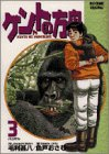 ケントの方舟 (3) (ビッグコミックス)