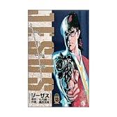 ジーザス 13 (少年サンデーコミックス)