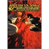 CAPCOM VS.SNK 2 MILLIONAIRE FIGHTING 2001公式ガイドブック