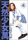 天然少女萬 4―Collector's edition (ヤングマガジンコミックスデラックス)