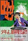 ロケットマン 全10巻 (加藤元浩)
