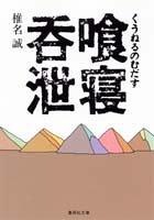 喰寝呑泄(くう ねる のむ だす) (集英社文庫)