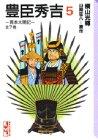 豊臣秀吉(5)異本太閤記 (講談社漫画文庫)