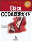 CISCO CCDA 認定ガイド 第2版