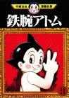 鉄腕アトム(11) (手塚治虫漫画全集)
