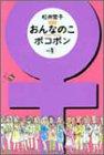 おんなのこポコポン / 松井 雪子 のシリーズ情報を見る