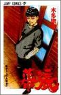 幕張―千葉 (7) (ジャンプ・コミックス)