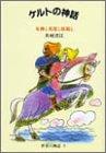 ケルトの神話―女神と英雄と妖精と (世界の神話 9)