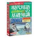現代用語の基礎知識 2003