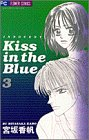 Kiss in the blue 3 (フラワーコミックス)