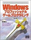 Windowsプロフェッショナルゲームプログラミングの詳細を見る