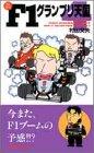 新・F1グランプリ天国 4 (アクションコミックス)