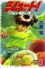 シュート!―蒼きめぐり逢い (3) (講談社コミックス―Shonen magazine comics (2433巻))