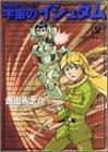 機動戦士ガンダム宇宙(そら)のイシュタム (2) (角川コミックス・エース)
