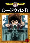 ルードウィヒ・B(1) (手塚治虫漫画全集) 画像
