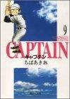 キャプテン 文庫版 第9巻