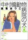 中村橋動物病院の犬 (5) (Action comics)