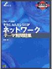 テクニカルエンジニアネットワークテーマ別問題集〈平成14年度版〉 (情報処理テキスト)