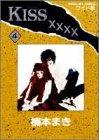 Kiss xxxx (4) (マーガレットコミックスワイド版 (1693))
