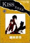 Kiss xxxx (4) (マーガレットコミックスワイド版 (1693))の詳細を見る