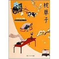 枕草子 ビギナーズ・クラシックス 日本の古典 (角川ソフィア文庫―ビギナーズ・クラシックス)