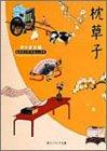 枕草子 (角川ソフィア文庫—ビギナーズ・クラシックス)