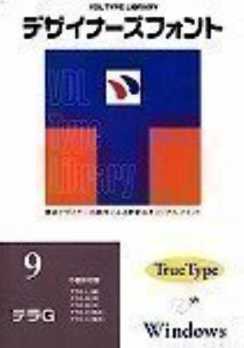 VDL Type Library デザイナーズフォント TrueType Windows Vol.9 テラG (5書体パック)