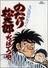 のたり松太郎 (7) (ビッグコミックス)
