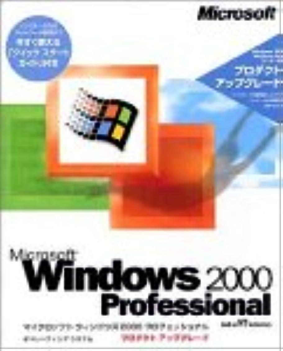アレルギー性周波数疼痛【旧商品/サポート終了】Microsoft  Windows 2000 Professional プロダクトアップグレード Service Pack 4