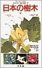 フィールド・ガイドシリーズ7 日本の樹木 上