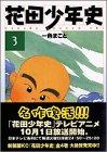 花田少年史 (3) (アッパーズKC (172))