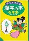絵でおぼえる漢字の本〈5年生〉