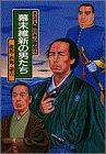 幕末維新の男たち 龍馬・西郷・諭吉 (まんが人物日本の歴史)