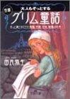 大人もぞっとする初版『グリム童話』―ずっと隠されてきた残酷、性愛、狂気、戦慄の世界 (王様文庫)