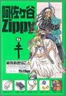 阿佐ヶ谷Zippy 6 (ガンガンファンタジーコミックス)